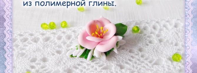 Мастер-класс заколка цветок