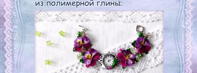 Как сделать браслет из цветов