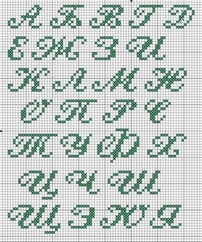 Схемы букв для фенечек.