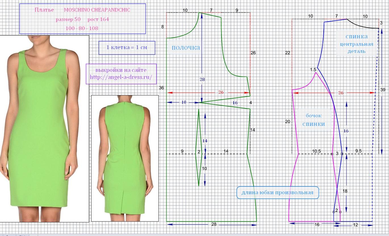 Выкройка женского платья футляра