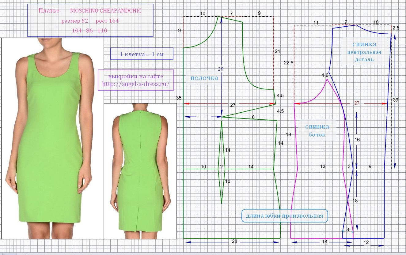 Платье с выкройкой и 52 размера