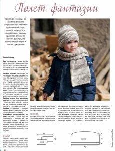 Шапки и шарфы для детей