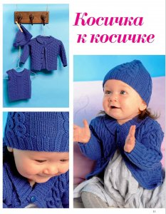 Жакет, жилет и шапочка на малыша