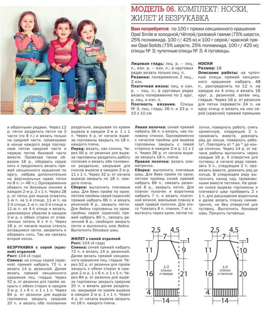Схема вязания безрукавки для мальчика 3 года 1