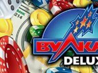 Как зарегистрироваться в казино-онлайн Вулкан Делюкс?