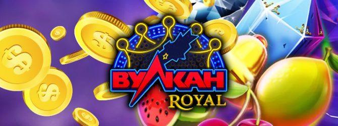 Как играть бесплатно в казино-онлайн Вулкан Рояль?