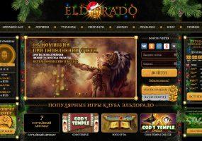 Бесплатные игровые автоматы Эльдорадо онлайн