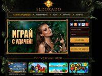 Эльдорадо - лучшее игровое казино России и стран СНГ