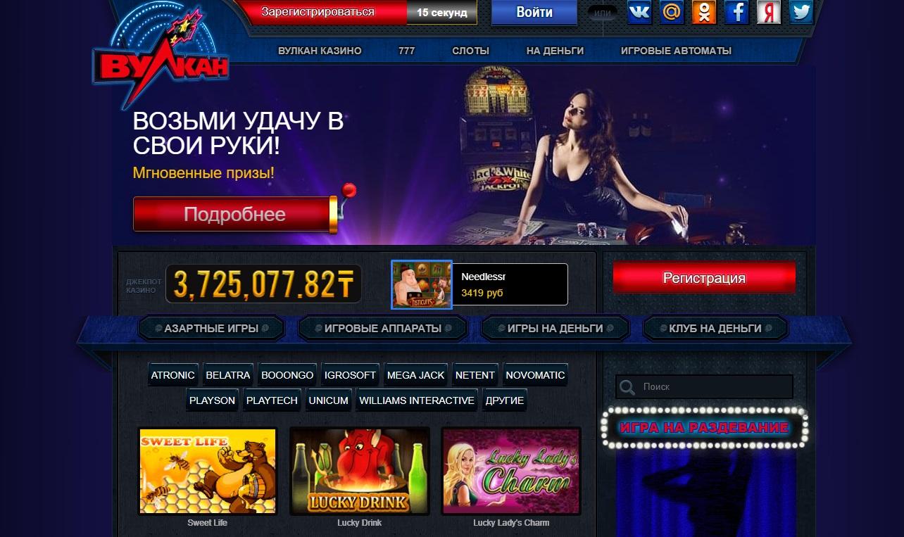 фото Сайту к online казино доступ vulkan