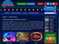 Отличительные черты онлайн-казино Вулкан на реальные деньги
