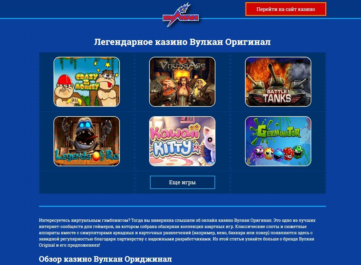 Главные достоинства казино-онлайн Vulcan Original