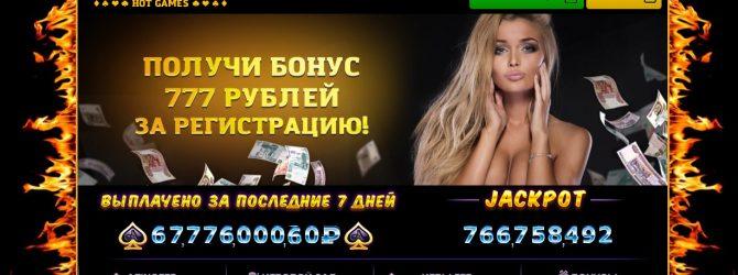 Онлайн казино Azino777 - обзор