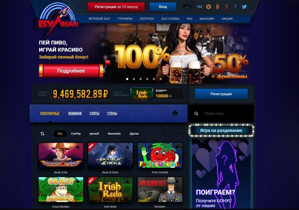 Новичок в онлайн-казино Вулкан: как не проиграть?