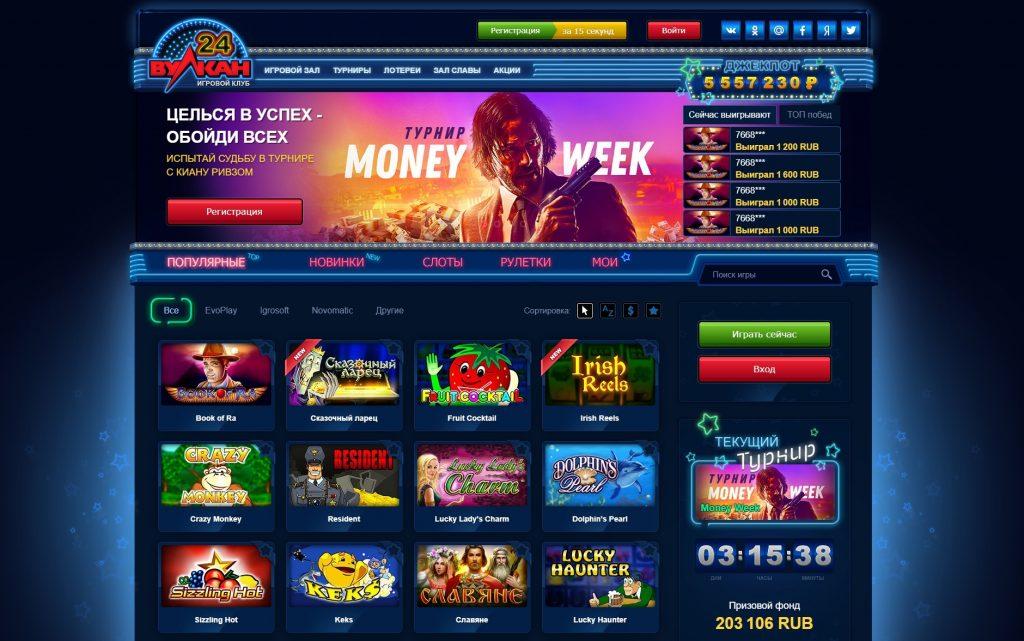 Как создать аккаунт в казино-онлайн Вулкан 24?