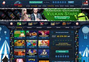 Как играть на деньги в казино-онлайн Вулкан Старс?