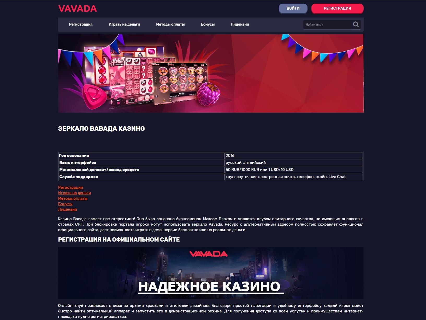 Как создать аккаунт в казино-онлайн Vavada, для того чтобы играть в азартные автоматы
