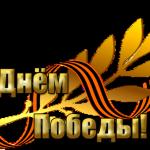 Шаблон День Победы