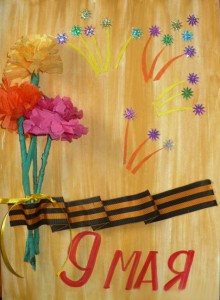 Виды самодельных открыток с 9 мая