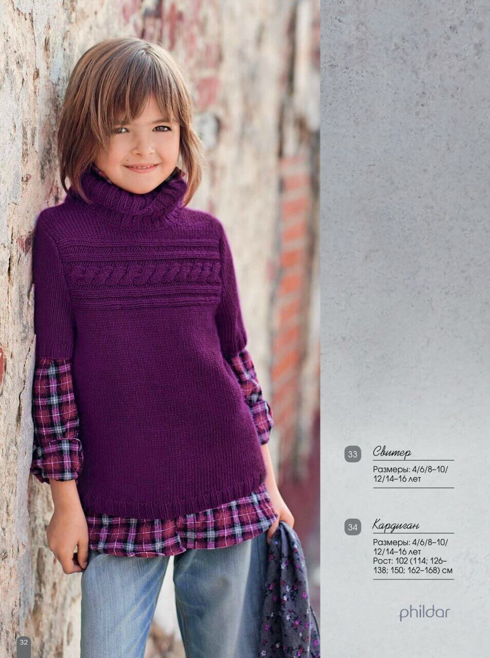 Сиреневый пуловер с закрытым воротом