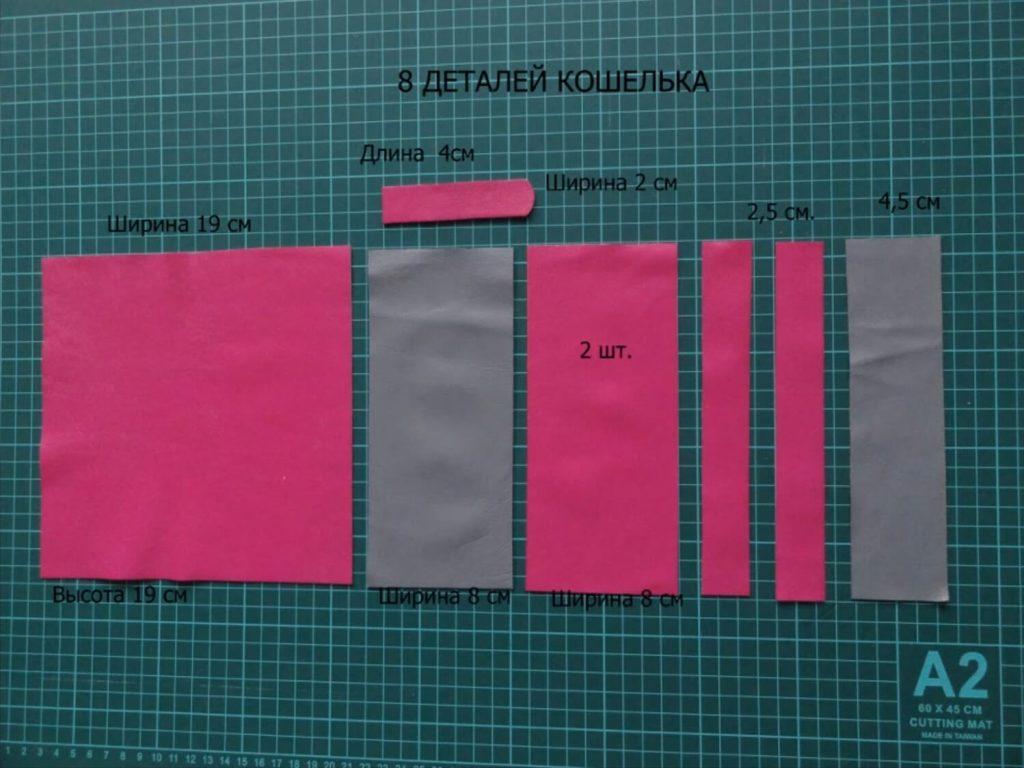 Пошив женского кошелька из кожи - мастер-класс