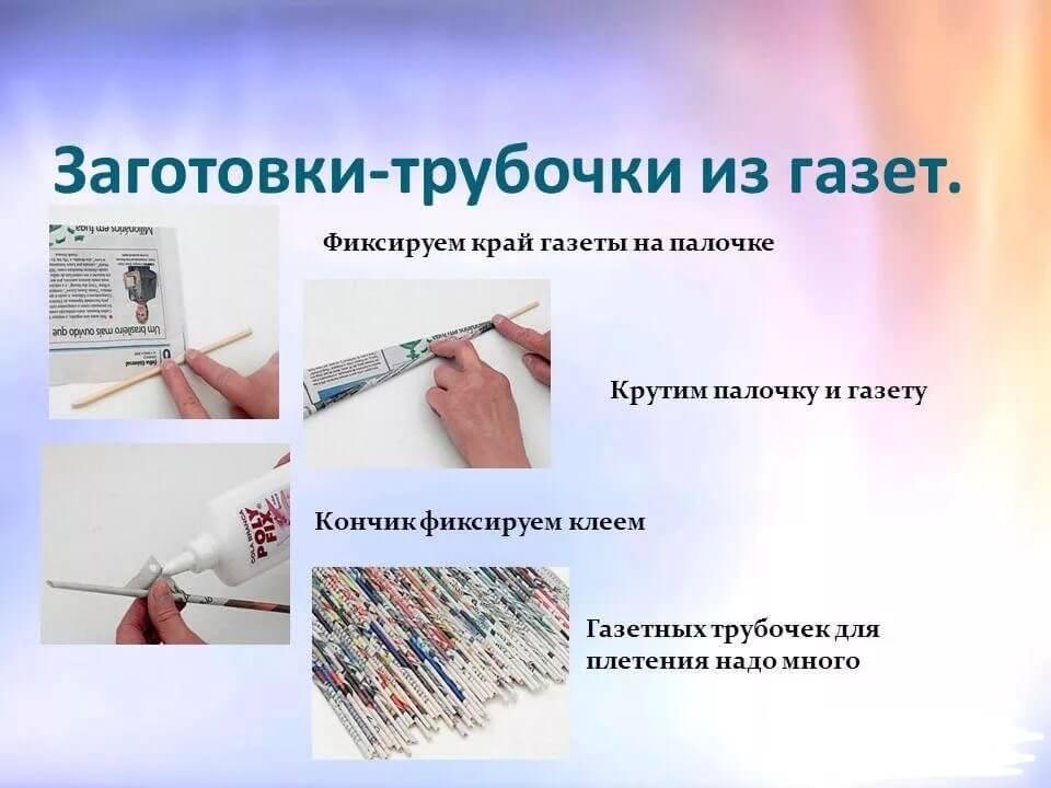 Как делать трубочки из бумаги