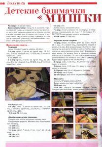 Детские тапочки спицами - пошаговые мк с фото и описанием