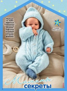 """Вязание спицами для новорожденных - варежки без пальчика """"Звёздочка"""""""