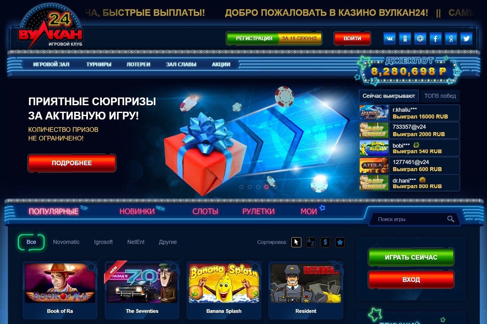 Казино Vulkan 24: обзор заведения, скачать автоматы для новичков, играть со смартфона