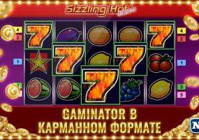 Главные преимущества азартных игр в казино Гаминатор