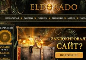 Преимущества игровых автоматов в казино Эльдорадо