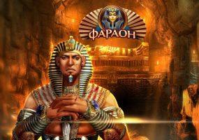 Обзор казино Фараон 777