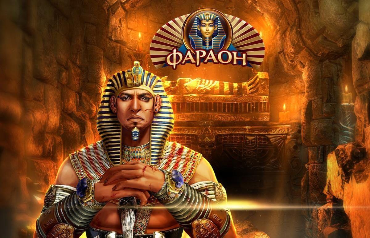 Казино 24 фараон онлайн играть в карты в дурака переводного на раздевание