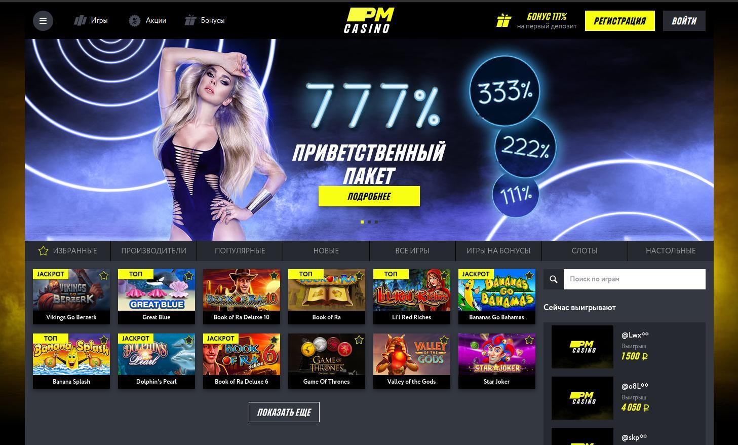 Игровой автомат Помидоры в PM Casino