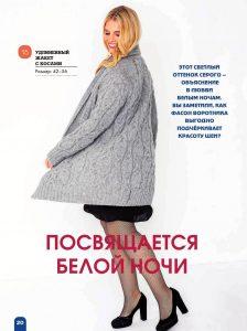 Элегантный кардиган крупной вязки спицами - для полных женщин