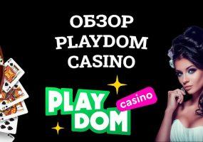 Как играть в казино онлайн Плейдом