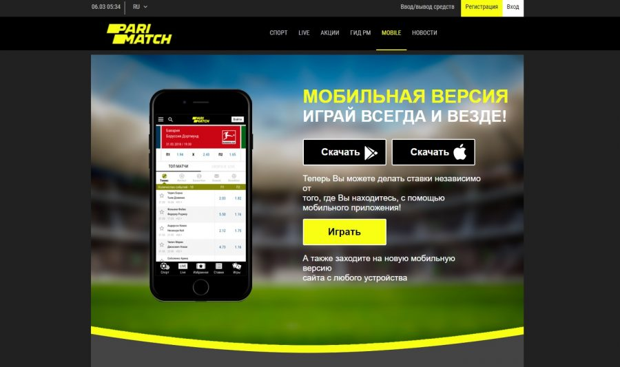 Обзор букмекерской конторы ПариМатч мобильное приложение