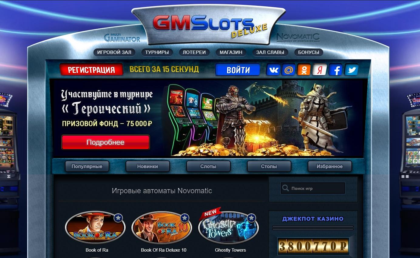 Обзор онлайн-казино GMS Deluxe - игровые автоматы демо играть бесплатно
