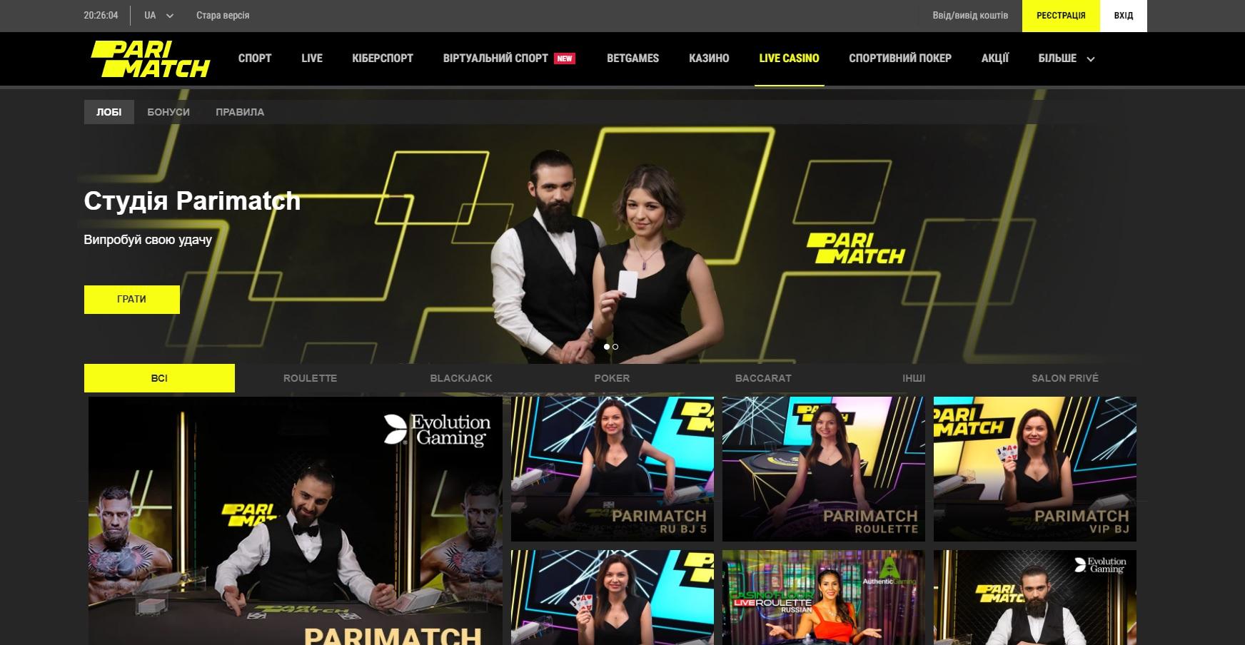 Обзор Parimatch Live Casino с живым дилером