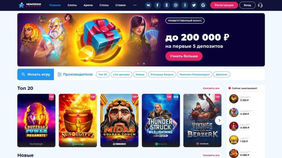 Обзор на онлайн казино Чемпион