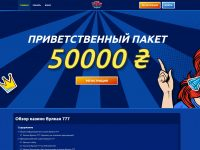 Обзор онлайн-казино Вулкан 777