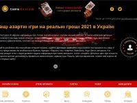 Лучшее онлайн казино Украины – что определяет популярность игрового ресурса