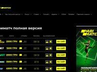 ПариМатч: обзор официального сайта конторы, линия и ставки конторы, условия конфиденциальности, техническая поддержка