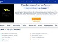 Онлайн-пари в БК Париматч